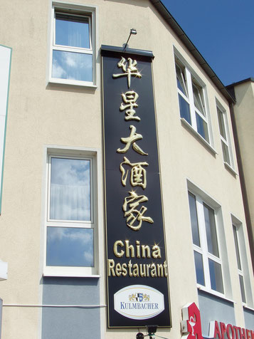 China Restaurant Kulmbacher