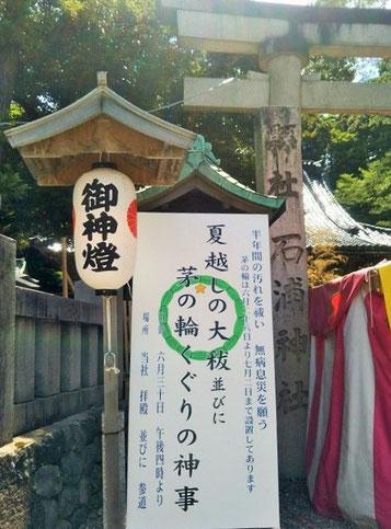 石浦神社鳥居と夏越の大祓いのお知らせ