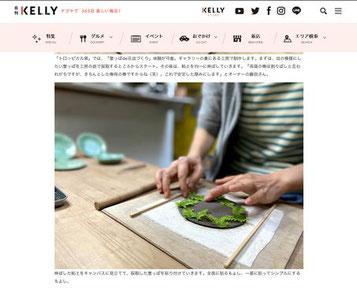 日刊ケリー 「TRIP BASE STYLE」で新しい旅に出よう! Vol.5 日本遺産の茶畑と地元愛が光る、京都「みなみやましろ村」