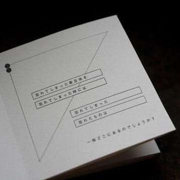 永岡大輔 散文詩 骰子                100×100/活版印刷・蛇腹製本/12p/100部     /AD.D:サイトヲヒデユキ