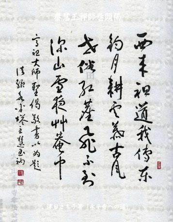 津田さち子著 永平寺への道 祖山傘松会発行 巻頭偈
