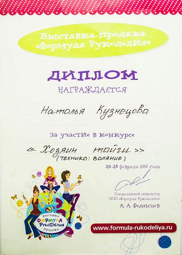 Формула Рукоделия`10 Москва
