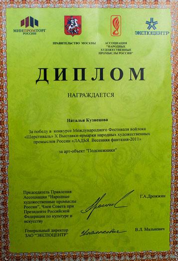 Ладья`11 Москва