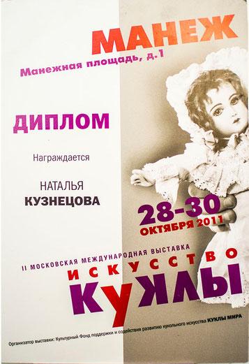 Искусство Куклы`11 Москва