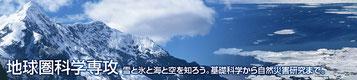 北海道大学・大学院環境科学院・地球圏科学専攻・HP web