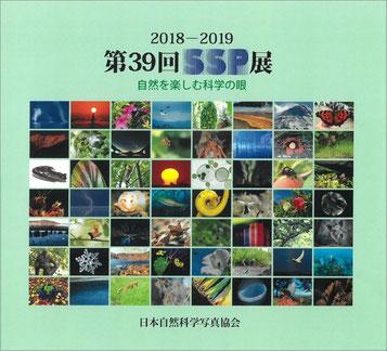 2018-2019 第39回SSP展図録