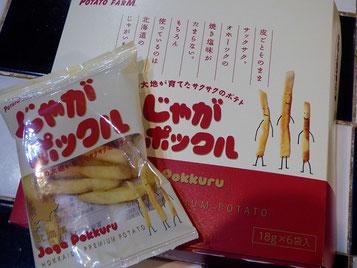 先日頂いた北海道のお土産、BEERに合うとおススメされ、ホントに美味しくあっという間に食べちゃいました。鈴木さんありがとうございました。