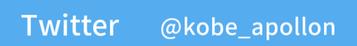 神大アポロン 公式Twitter