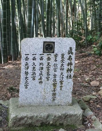 真名井神社(筆者撮影)