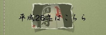 H26_keikokuji_bonodorisai