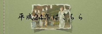 H24_keikokuji_bonodorisai