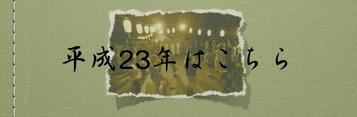 H23_keikokuji_bonodorisai