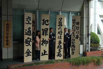一宮警察署の大きな標語板