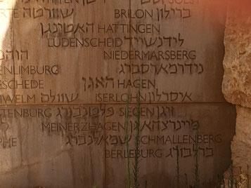 Tafel Im Tal der Gemeinden in Yad Vashem