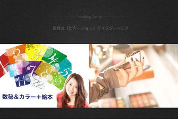 美輝女《ビカージョ☆マイスター》vol.19