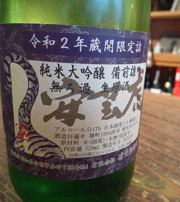 高知の地酒 安芸虎 純米大吟醸蔵開放限定酒