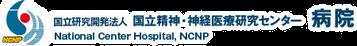 国立精神・神経医療研究センター病院