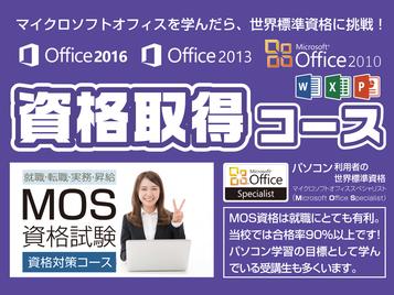 Officeシリーズが修了しましたら、世界標準資格のMOSに挑戦! 就職・転職活動にも有利です。StudyPC.NETの資格対策レッスンはわかりやすい解説が付いているので、全国でも有数の高い合格率です。