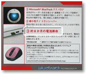 Microsoft MobileMouse 3500 電池寿命