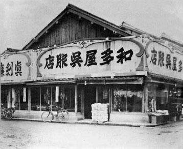 当時の和多屋は、1階建てでした。