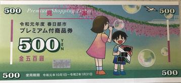 春日部市プレミアム商品券(見本)