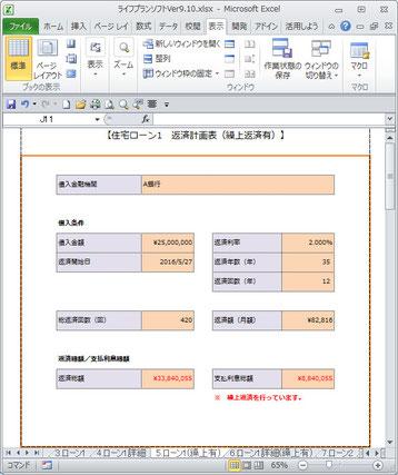 ライフプランシミュレーションソフト 住宅ローン3