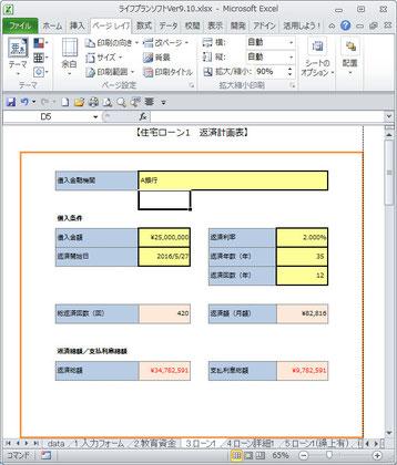 ライフプランシミュレーションソフト 住宅ローン1