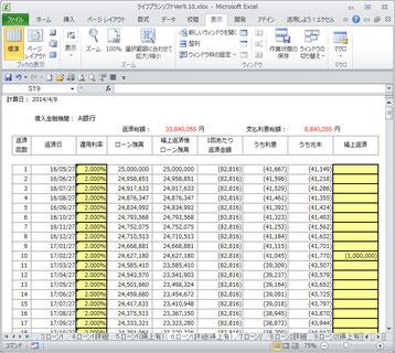 ライフプランシミュレーションソフト 住宅ローン4