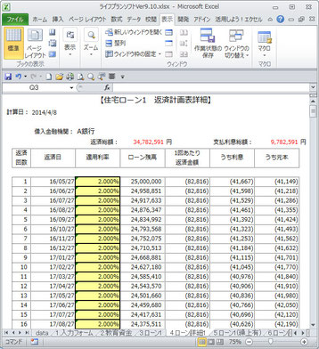 ライフプランシミュレーションソフト 住宅ローン2
