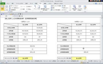 ライフプランシミュレーションソフト 住宅ローン7