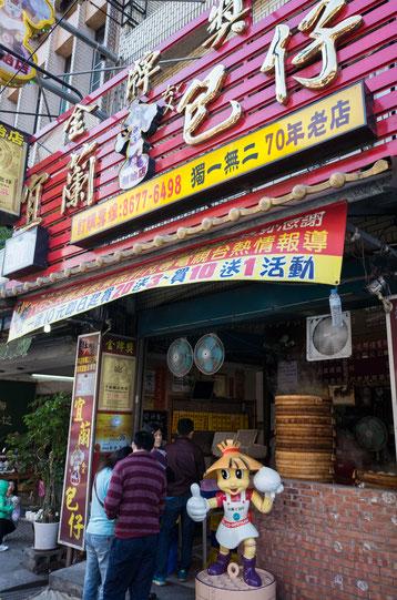 台湾・鶯歌「宜蘭包仔」