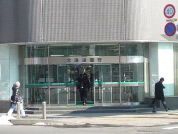 札幌駅北口周辺に北海道銀行や北洋銀行があります。