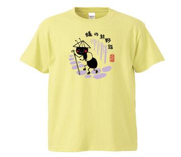 蟻の熊野詣Tシャツ