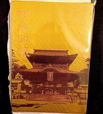 「阿蘇神社の御朱印帳」