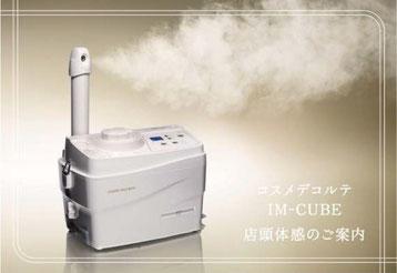 コスメデコルテ IM-CUBE(アイエム・キューブ)