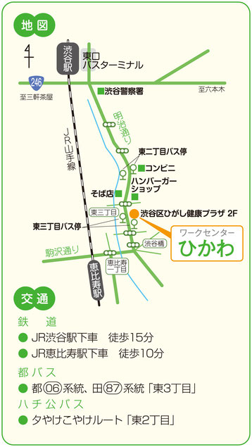 ワークセンターひかわは、渋谷区ひがし健康プラザ2階に移転しました