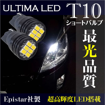 ultima led t10