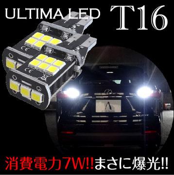 ultima led t16