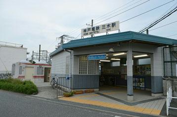 上り線側駅舎と市民トイレ