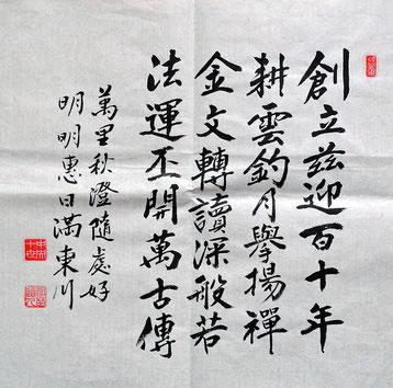 南澤道人大本山永平寺副貫首老師・香語 1