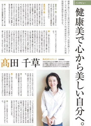 エクシートが長崎の情報誌「すごろく」6月号に掲載されました。