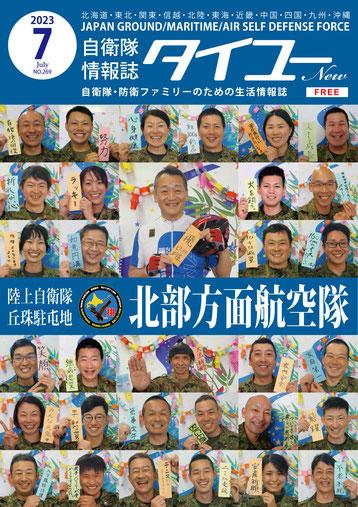 自衛隊情報誌 タイユー 陸上 海上 航空 自衛隊 福島地方協力本部