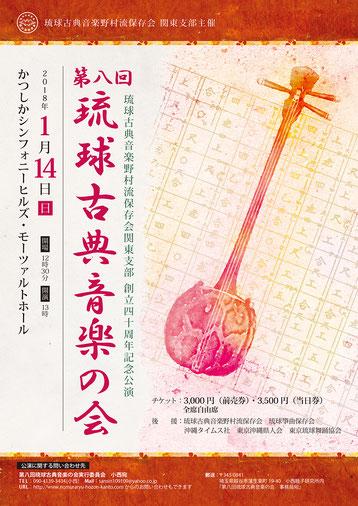第八回琉球古典音楽の会
