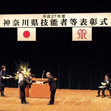 神奈川県技能者等表彰式