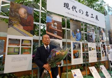 現代の名工に選ばれた新横浜支部の畳店 島村晴一さん