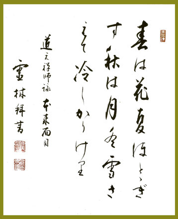 (天津寺所蔵)