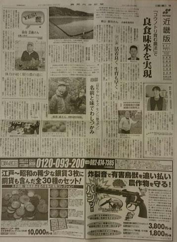 農業共済新聞 近畿版14面