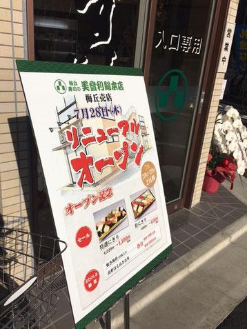 パークヒル本世田谷/すしの美登利