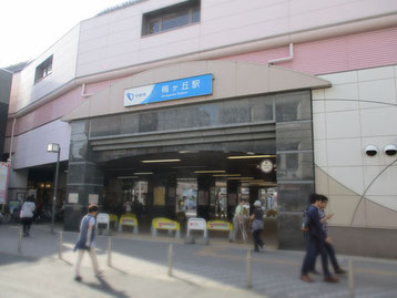 小田急線「梅ヶ丘」駅