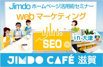 JimdoCafe 滋賀 in コワーキングスペース大津 ホームページ作成セミナー2017/1/12
